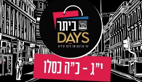 קמפיין ביתר דיס בביתר עילית לעידוד הקניות בעיר
