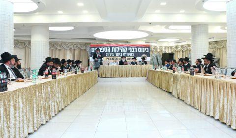 כינוס רבני הקהילות הספרדיות בעיר ביתר עילית