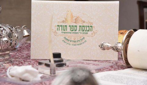 הכנסת ספר תורה מוסדות טשכנוב ירושלים