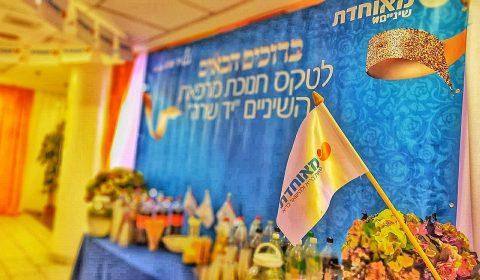 """טקס חנוכת הבית למרפאת השיניים הגדולה של קופ""""ח מאוחדת בבית יד שרה בירושלים"""