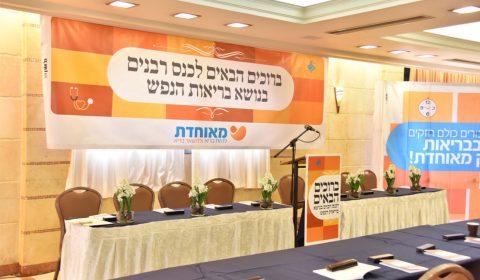 כינוס הרבנים באשדוד